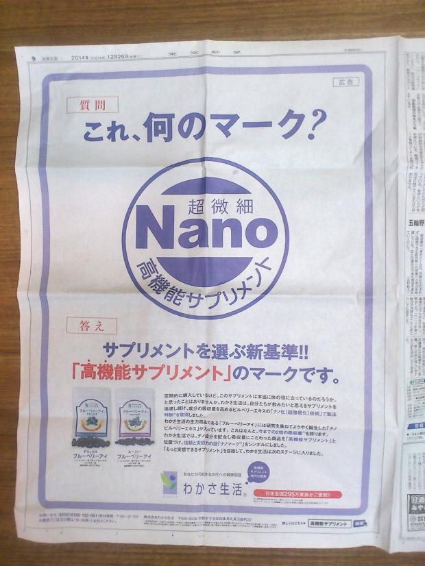 nano01